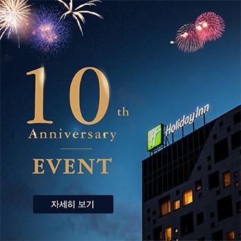 개관 10주년 이벤트
