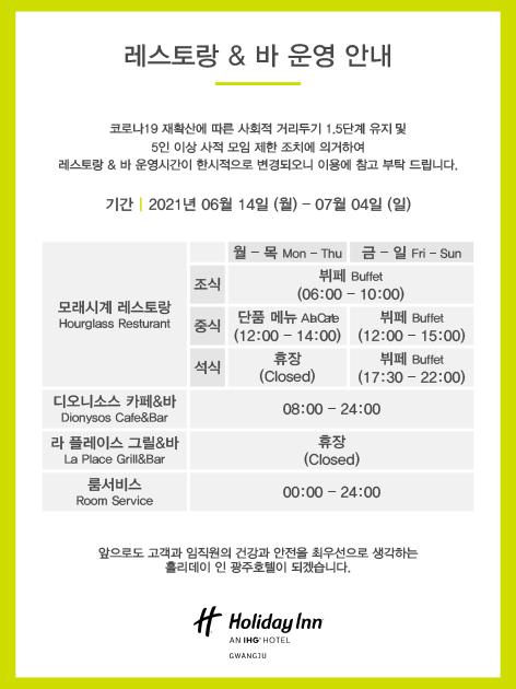 06월 레스토랑&바 운영 안내-1